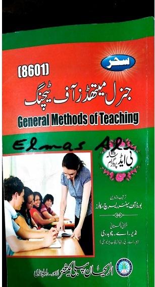 B E D 1 5 Year Urdu Medium Books PDF free download - <b