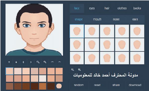 كيفية أو طريقة إنشاء رسم كرتوني لوجه يشبهك في دقائق بدون برامج لسنة 2018