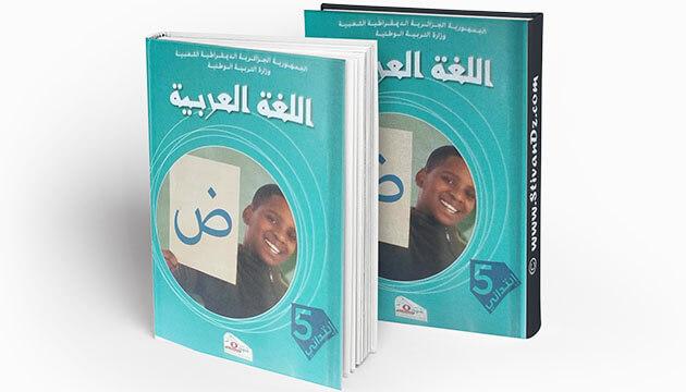 كتاب اللغة العربية السنة الخامسة إبتدائي الجيل الثاني