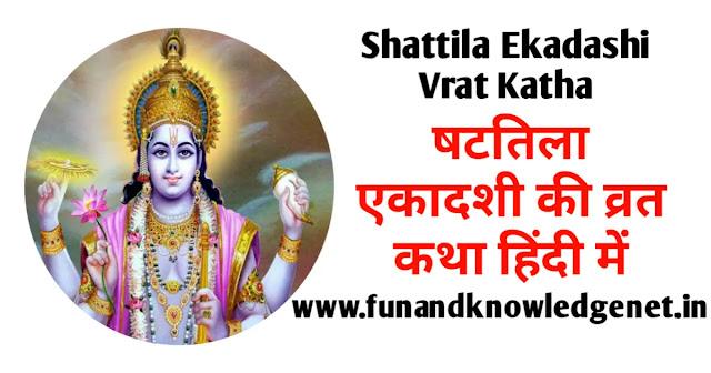 Shattila Ekadashi 2021 Vrat Katha In Hindi - षटतिला एकादशी 2021 की व्रत कथा हिंदी में