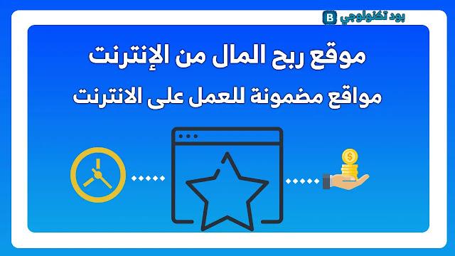 موقع ربح المال من الإنترنت