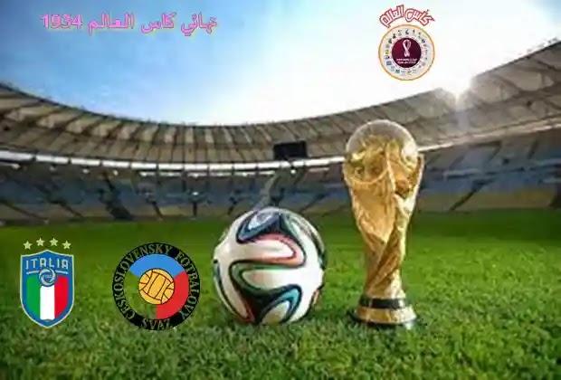 كاس العالم نهائي,كاس العالم,كأس العالم,العالم,نهائي كاس العالم 1934,كأس العالم 1934,نهائي كاس العالم 1930,نهائي كاس العالم 1938,نهائي كاس العالم 1950,نهائي كاس العالم 1954,نهائي كاس العالم 1958,نهائي كاس العالم 1962,نهائي كاس العالم 1966,نهائي كاس العالم 1970,نهائي كاس العالم 1974,نهائي كاس العالم,نهائي كاس العالم 2018,نهائي كاس العالم 2014,اهداف مصر فى كاس العالم 1934,نهائيات كاس العالم ( 1958 - 2018 ),نهائي,كاس العالم1934,جميع اهداف مصر في كاس العالم من 1934 الي 2018 hd,كاس العالم 2018