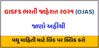 GISFS Ahmedabad 2000 Security Guard Posts  Recruitment 2021 (OJAS)