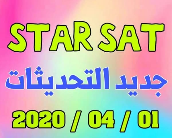 جديد تحديثات موقع ستارسات - STARSAT - ستارسات - أجهزة ستارسات