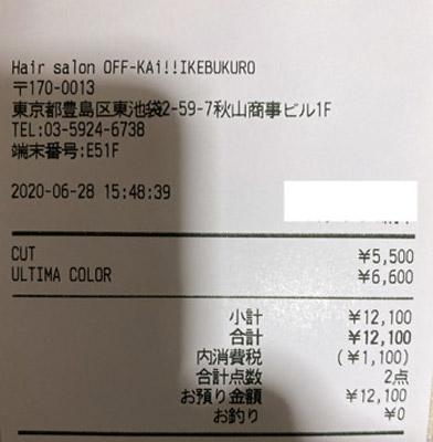 池袋オタク向け美容室 OFF-KAi!! 2020/6/28 利用のレシート