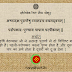 Shloka For The Day: 22nd September 2016