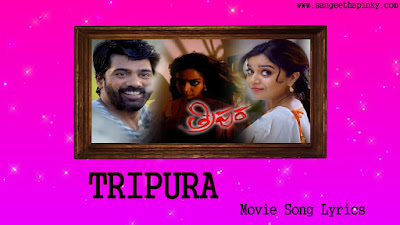 tripura-telugu-movie-songs-lyrics