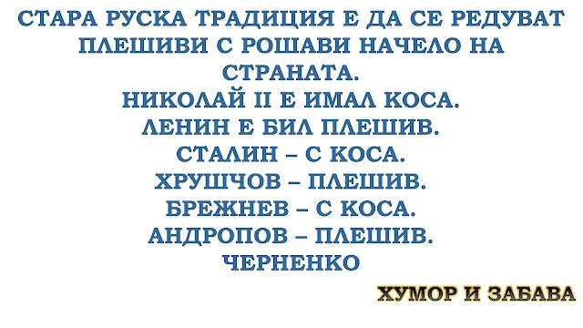 Стара руска традиция