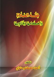 كتاب فقه الصلاة وأحكامها وفتاويها