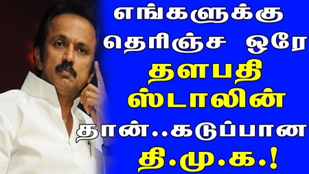 DMK in angry with Actor Vijay!