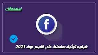 كيفيه توثيق صفحتك علي الفيس بوك 2021