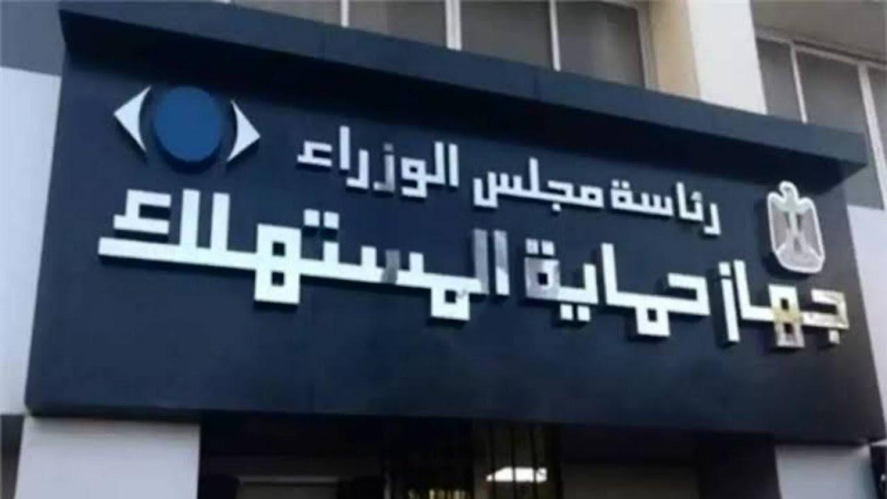 7 طرق لتقديم شكوى لجهاز حماية المستهلك في مصر.. تعرف عليها