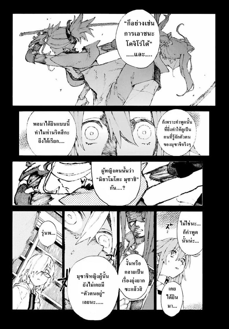 Fate/Grand Order: Epic of Remnant - Seven Duels of Swordsmasters - หน้า 8