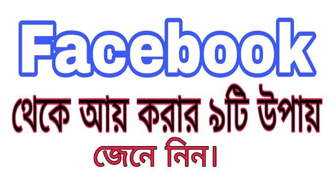 Facebook থেকে income করার দারুন ৯ টি পদ্ধতি -  Technicalbd.info