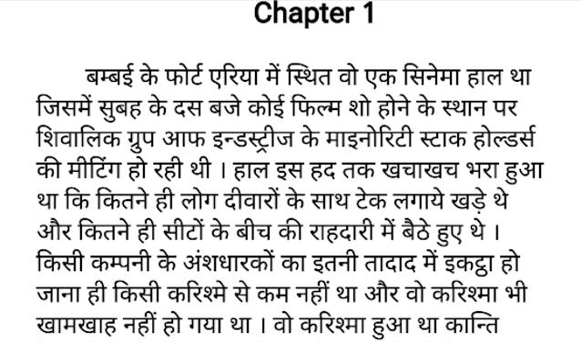 Ek Hi Anjam PDF Download Free