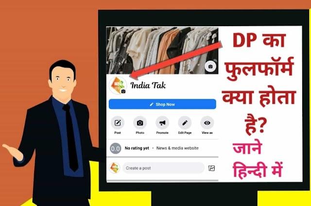 Dp Full Form क्या है? जाने dp का सही मतलब हिंदी में