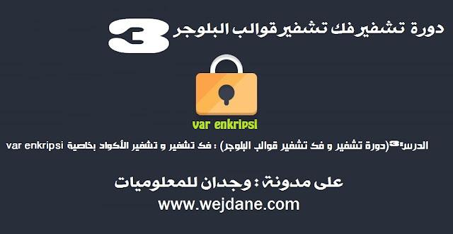 الدرس 3 (دورة تشفير و فك تشفير قوالب البلوجر): تشفير و فك تشفير الأكواد بخاصية var enkrispi