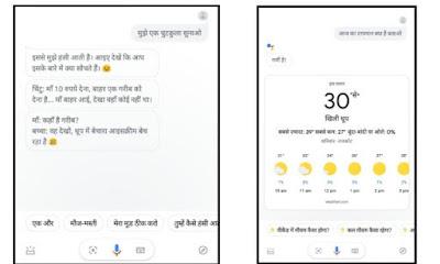 Google assistant kya kya kar sakta hai