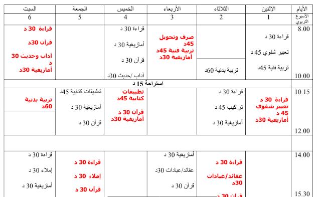 جدول استعمال الزمن فارغ Word
