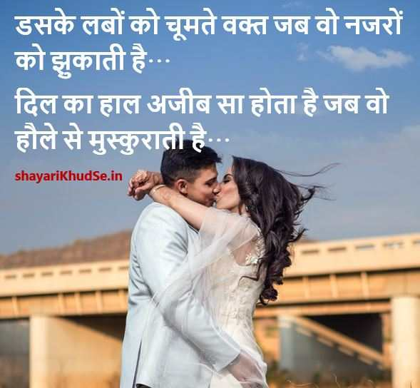 Kiss Shayari Photo Hd ,Kiss Shayari Photo, Kiss Shayari Photo Image ,Kiss Shayari Photo Download 2020,  Kiss Shayari Wallpaper