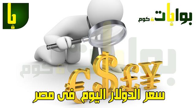 سعر الدولار اليوم  فى مصر  Egyptian Pound to Dollar