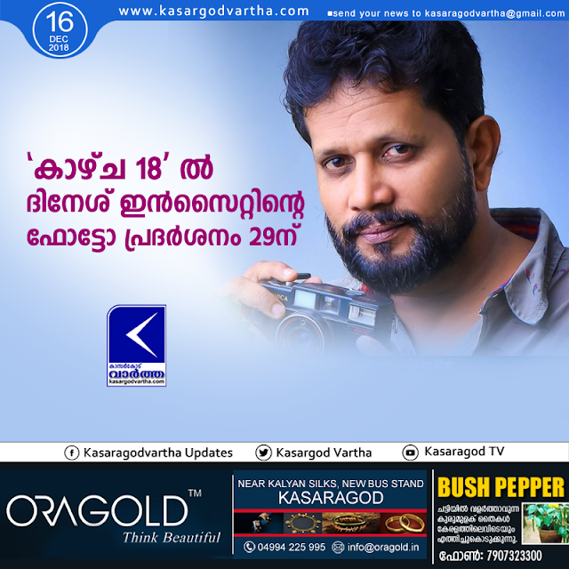 News, Kerala, Photo Exibition, Photo exhibition of Dinesh Insight on 29th