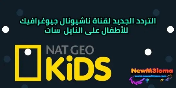 التردد الجديد لقناة  ناشيونال جيوغرافيك كيدز على النايل سات 2021 NAT GEO kids