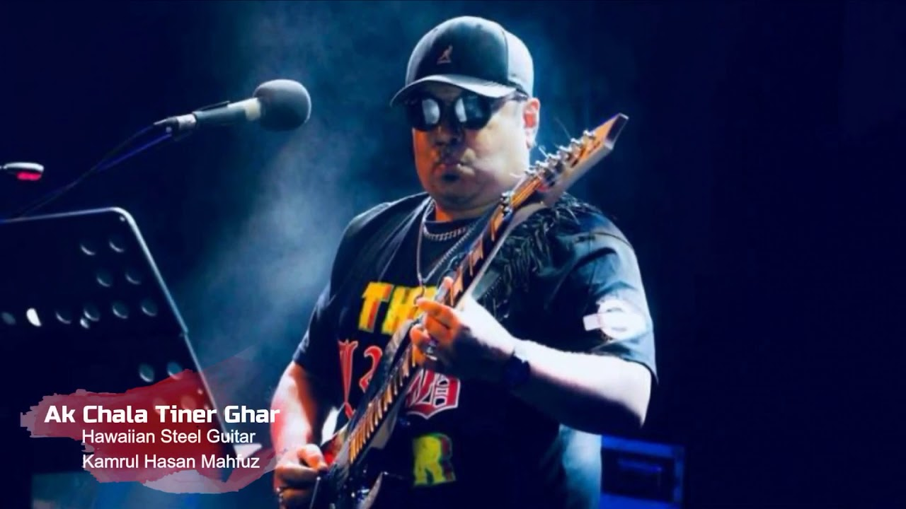 Ek Chala Tiner Ghor Lyrics ( একচালা টিনের ঘর ) - Ayub Bachchu
