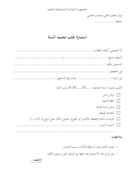 موقع الدراسة الجزائري كل ما يتعلق بالعطلة الأكاديمية، الإنقطاع عن الدراسة، وإعادة الإدماج - موقع الدراسة الجزائري