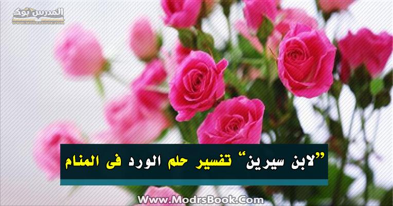 رؤية الورد في المنام للعزباء , إهداء الورد في المنام , الورد في المنام للمتزوجة , الورد الزهري في المنام للعزباء , قطف الورد في المنام للعزباء , باقة الورد في المنام , زراعة الورد في المنام , بستان الورد في المنام ,