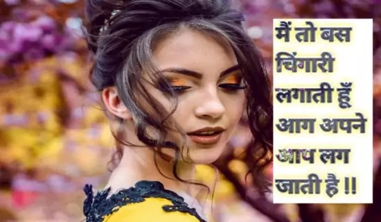 Girlish Attitude Status In Hindi, Girl Love Status In Hindi