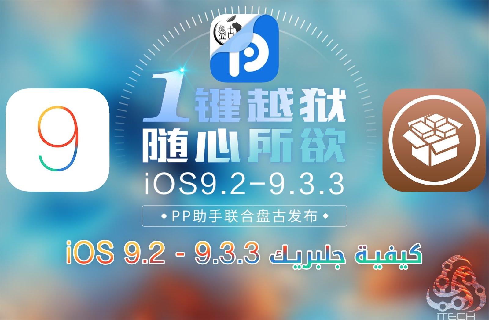 iOS 9.2 - 9.3.3 كيفية جلبريك