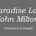 Paradise lost - John Milton - Translation in Bengali - Book 1 - Part - 1