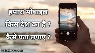 हमारा मोबाइल किस देश का है ? कैसे पता करें ?