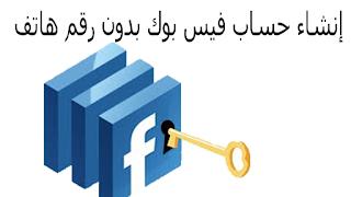 طريقة انشاء حساب فيس بوك برقم هاتف عشوائي