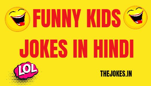 Kids jokes in hindi-बच्चों के चुटकुले