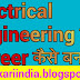 इलेक्ट्रिकल इंजीनियरिंग मे Career कैसे बनाए