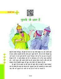 Pustake Jo Amar Hain   Class 7 Hindi Durva