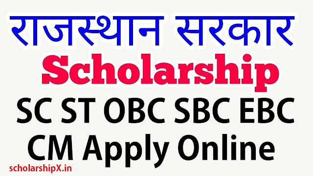 Rajasthan Scholarship 2020-21