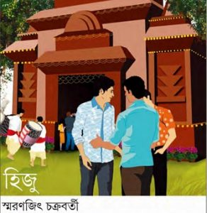 Hiju By Smaranjit Chakraborty - Bangla Pdf Book Download