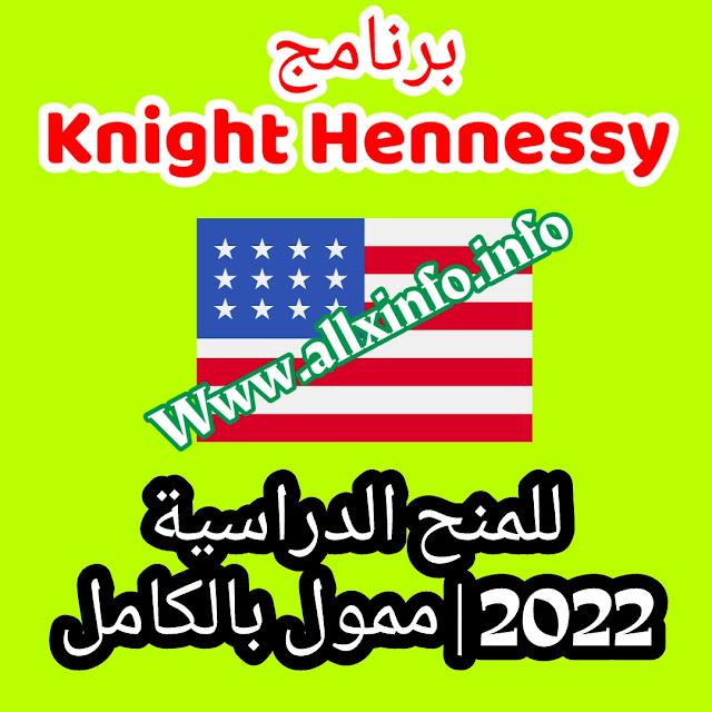 برنامج Knight Hennessy للمنح الدراسية 2022   ممول بالكامل