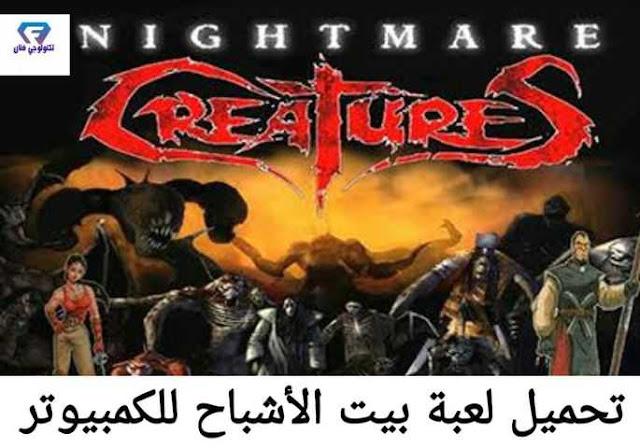 تحميل لعبة بيت الاشباح 2020 Nightmare Creatures للكمبيوتر من ميديا فاير