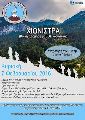 Κοινή εξόρμηση των ορειβατικών συλλόγων Ηγουμενίτσας και Ιωαννίνων, την Κυριακή στη Χιονίστρα