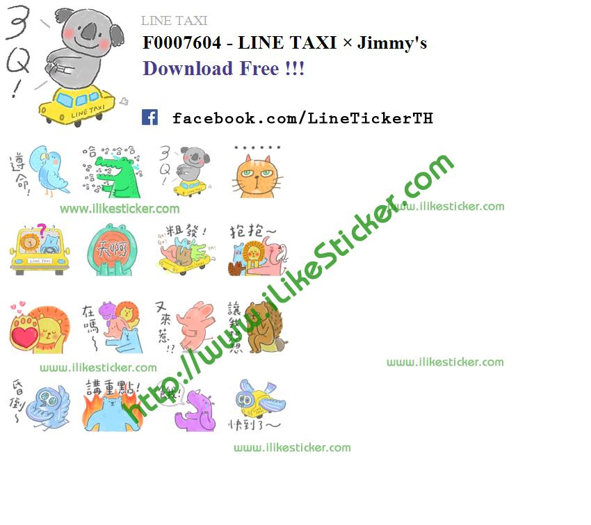 LINE TAXI × Jimmy's