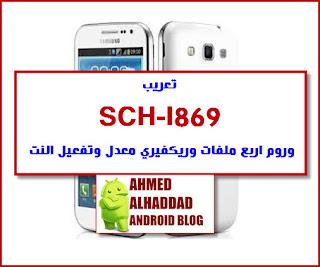فلاشة عربي I869 روم عربية I869 ARABIC FIRMWARE I869 STOCK-OFFICAIL ROM روم اربع ملفات I869 روم رسمية - فلاشة رسمية ريكفري معدل I869 CUSTOM RECOVERY I869