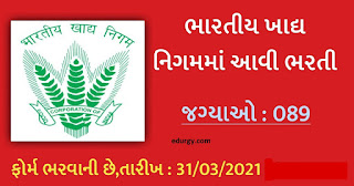 FCI Recruitment 2021 for 89 AGM and MO Posts Across India: Apply Online for Category 1 Post @fci.gov.in, Download Notification PDF Here