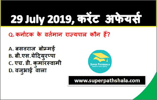 Daily Current Affairs Quiz 29 July 2019 in Hindi
