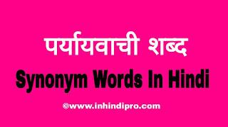 पर्यायवाची शब्द (Synonym Words In Hindi)