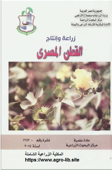 كتاب : زراعة و انتاج القطن المصري