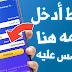 التطبيق الذي يستعمله الأجانب لإختراق الواتس اب بدون هاتف الضحية عن طريق الرقم فقط